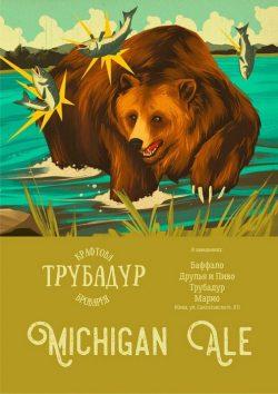 Одесские Michigan Ale и Troubadour Pilsner в Киеве