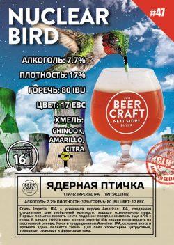 Nuclear Bird — новый сезонный сорт от днепровской пивоварни Zip