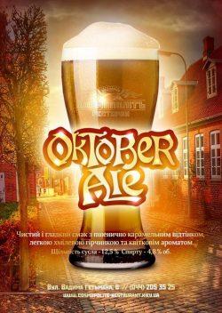 Oktober Ale от Космополита снова в продаже