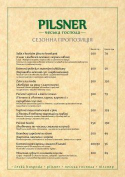 Сезонное меню в чешской господе Pilsner