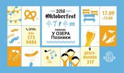 Открытие Октоберфеста в Пивной думе