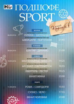 Спорт в Подшоффе, Аутпабе и BESTia