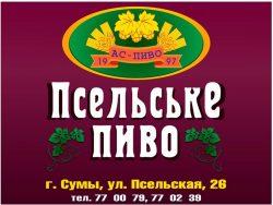 Сумская мини-пивоварня Псельське пиво снова работает