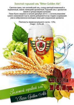 Новые сезонные сорта от киевского Шульца