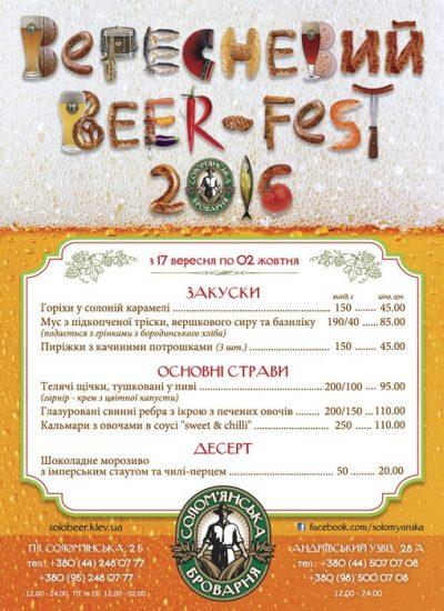 Октоберфест и Herbal ale от Соломенской пивоварни