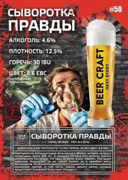 Truth Serum — новый сезонный сорт от днепровской пивоварни Zip