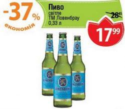 Акции на пиво в Варусах