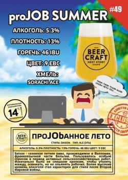 proJob Summer — новый сезонный сорт от днепровской пивоварни Zip