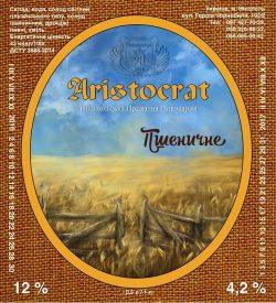 Пшеничне - новинка из Никополя