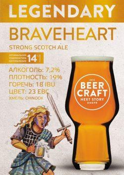 Braveheart от днепропетровской пивоварни Zip снова в продаже