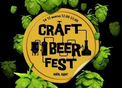 Craft Beer Fest в Киеве на ВДНХ