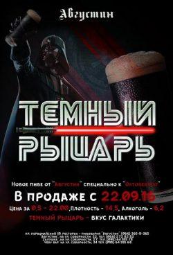 American Pale Ale и Темный рыцарь - новинки из Одессы и Полтавы