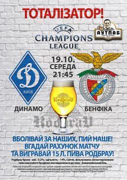 Динамо — Бенфика в Подшоффе и BESTia