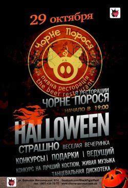 Halloween в Черном поросенке