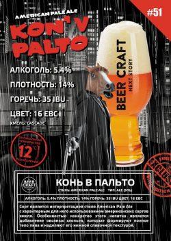 Kon' v Palto — новый сезонный сорт от днепровской пивоварни Zip