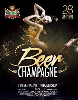 Pumpkin Ale, Beer Champagne и Bŭlgarska roza от Altbier