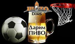Футбольные трансляции в Шато Robert Doms