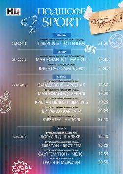 Спортивные трансляции в BESTia, Подшоффе и Аутпабе
