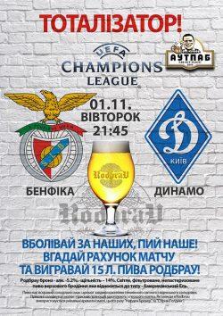Бенфика - Динамо в Аутпабе и BESTia