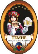 Нові сорти пива Бойківське