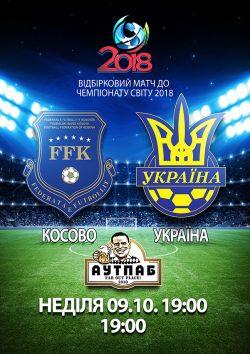 Косово - Украина в Подшоффе, Аутпабе и BESTia
