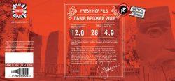 Fresh Hop Львівський народний ель и Fresh Hop - новинки от львовской Правды