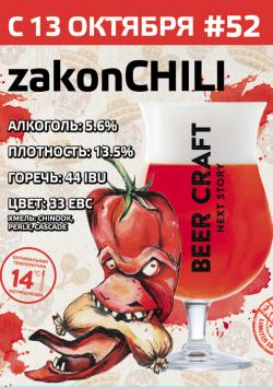 zakonCHILI — новый сезонный сорт от днепровской пивоварни Zip