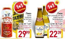 Акция на польское пиво и Hoegaarden Radler в Billa