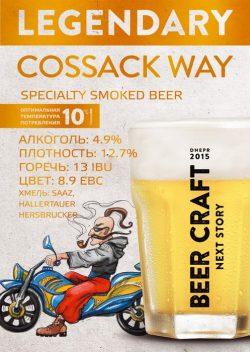 Cossack Way от днепропетровской пивоварни Zip снова в продаже