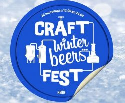 Фестиваль Craft Winter Beers Fest в Киеве