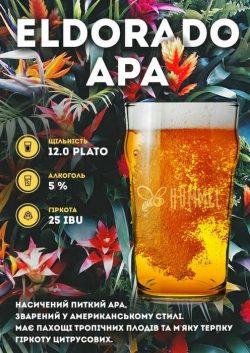 Eldorado APA - новый сорт от пивоварни Hummel
