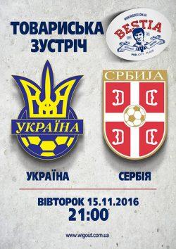 Украина - Сербия в BESTia, Аутпабе и Подшоffе