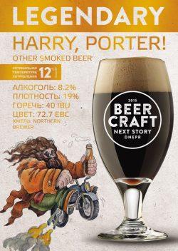 Harry, Porter! от днепропетровской пивоварни Zip снова в продаже