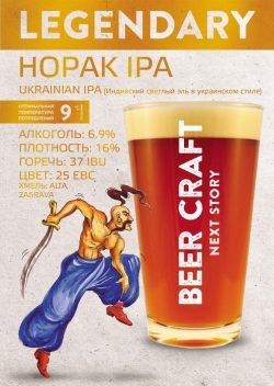 Hopak IPA от днепровской пивоварни Zip снова в продаже