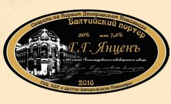 Г.Г. Янценъ - балтийский портер от K&F и First Dnipro Brewery