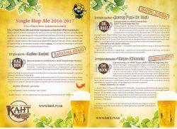 Kazbek Single Hop Ale - новый сорт от ровенского Канта