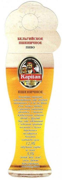 Kapitan Belgian Wheat - новый сорт из Килии