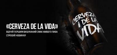 Cerveza de la Vida из Умани в бутылках уже в продаже