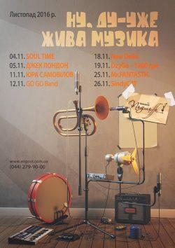 Музыкальная афиша на ноябрь от BESTia, Аутпаба и Подшоffе