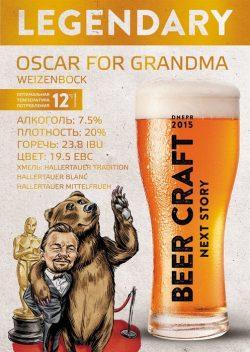 Oscar For Grandma от днепропетровской пивоварни Zip снова в продаже