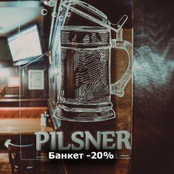 Скидка 20% на праздник для компании в Pilsner