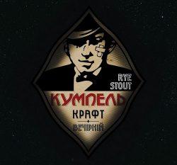 Rye Stout — новий сорт від Кумпеля
