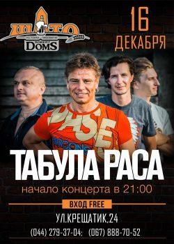 Концерт Табула Раса в Шато Robert Doms