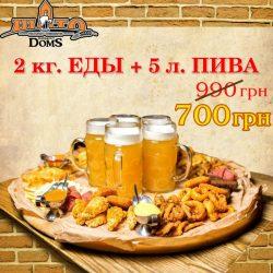 Акция на пиво и закуски в Шато Robert Doms