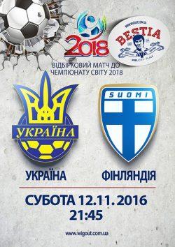 Украина - Финляндия в BESTia, Аутпабе и Подшоffе