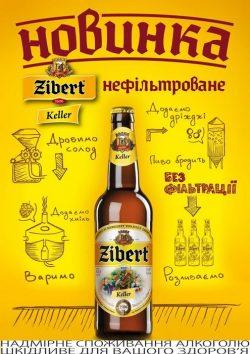 Zibert Keller - новый сорт от Оболони