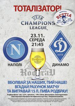 Наполи - Динамо в Аутпабе и BESTia