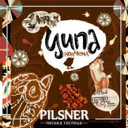 Скидка 50% на Ципe Копчена с собой в Pilsner