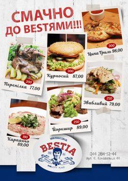 Новые блюда в пабе BESTia