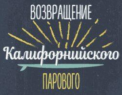Калифорнийское паровое и Belgian Dubbel - новинки из Харькова и Николаева